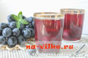 Компот из черного винограда